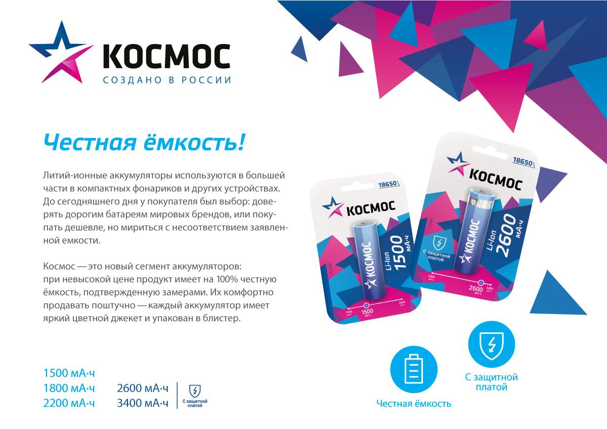 Kosmos_Li-on_18650